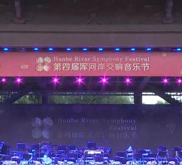 第四届浑河岸交响音乐节开幕式